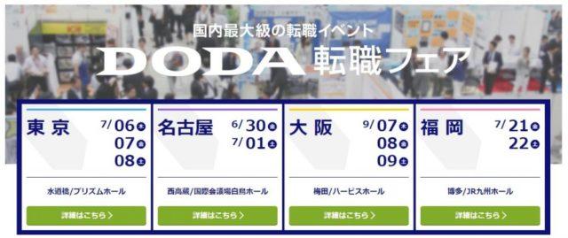 【2017年】DODA転職フェアが東京・大阪・名古屋・福岡で開催!大手企業も出展する転職イベントに参加した感想